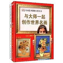 DK儿童艺术创想百科全书:与大师一起创作动物名画+与大师一起创作世界名画(套装共2册)