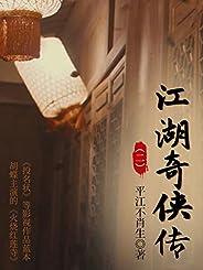 江湖奇侠传2