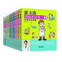 崔玉涛图解家庭育儿(1-10)(珍藏版)(套装共10册)