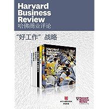 """哈佛商业评论·""""好工作""""战略【精选必读系列】(全6册)"""
