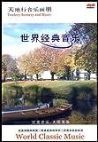 世界经典音乐:大洋洲篇(DVD)