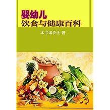 婴幼儿饮食与健康百科 (家庭必备丛书 3)