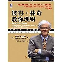 彼得·林奇教你理财 (华章经典·金融投资系列)