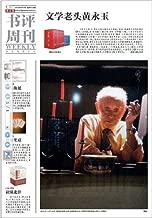 《新京报》书评周刊2013年8月3日
