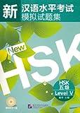 新汉语水平考试模拟试题集(HSK5级)(附光盘)