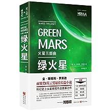 火星三部曲:绿火星