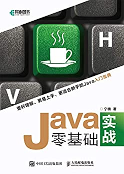 """Java零基础实战(异步图书)"",作者:[宁楠]"