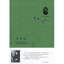变形记:卡夫卡中短篇小说集(译文名著精选)