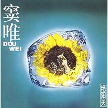 窦唯:艳阳天(CD)