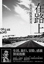 """在路上(""""生活,旅行,冒险,感激,别说抱歉。""""高晓松、万晓利独家推荐版本,陈震倾情做序。2020全新译本!)(果麦经典)"""