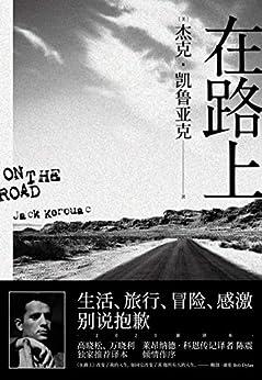"""""""在路上(""""生活,旅行,冒险,感激,别说抱歉。""""高晓松、万晓利独家推荐版本,陈震倾情做序。2020全新译本!)(果麦经典)"""",作者:[杰克·凯鲁亚克]"""