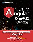 Angular权威教程 (图灵程序设计丛书)