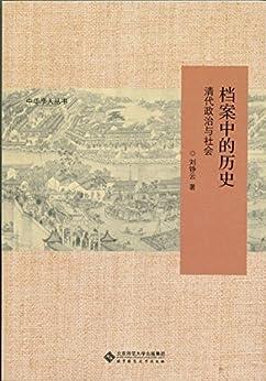 """""""档案中的历史(清代政治与社会)/中华学人丛书"""",作者:[刘铮云]"""