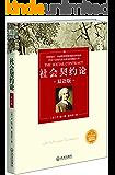 社会契约论(双语版) (西方经典名著)