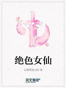 """""""绝色女仙"""",作者:[云舞霓裳.QD]"""