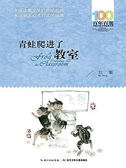 """""""百年百部中国儿童文学经典书系·青蛙爬进了教室"""",作者:[北董]"""