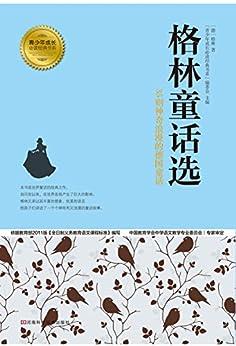 """""""格林童话选 (青少年成长必读经典书系)"""",作者:[格林]"""