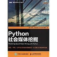 Python社会媒体挖掘