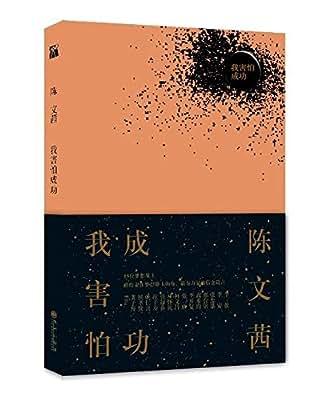 九州出版社 我害怕成功/陈文茜作品.pdf
