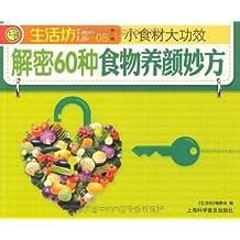 解密60种食物养颜妙方 (生活坊)