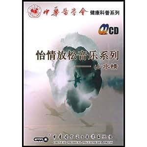 怡情放松音乐系列:山水情(CD)