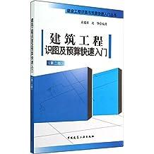 建设工程识图与预算快速入门丛书:建筑工程识图及预算快速入门(第二版)