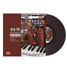 正版 钢琴恋曲-我只在乎你 LP黑胶唱片留声机专用12寸大碟片