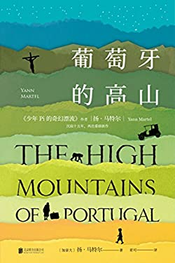 葡萄牙的高山 (未读·文艺家)