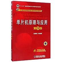单片机原理与应用(第3版)
