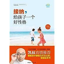 接纳,给孩子一个好性格(故事大王凯叔真情推荐,书中另配15套针对儿童设计的性格测试训练,为家长提供了解孩子性格的钥匙)