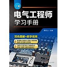 电气工程师学习手册