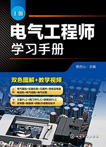 电气工程师学习手册(ePub+AZW3+PDF+高清)