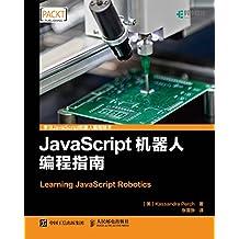 JavaScript机器人编程指南(异步图书)