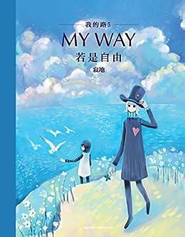 """""""我的路5:若是自由(这是献给大人的童话,也是孤独者的自愈书。中国首席绘本作家寂地崭新力作,王卯卯、许知远等倾情推荐。)"""",作者:[寂地]"""