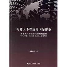 构建天下有治的国际体系:清华国际安全论坛研究报告集