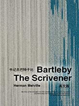 Bartleby, the Scrivener 书记员巴特子比(英文版) (English Edition)