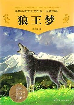 """""""狼王梦 (动物小说大王沈石溪·品藏书系)"""",作者:[沈石溪]"""