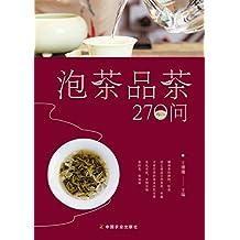 泡茶品茶270问(掌握冲泡,让茶叶香起来) (关于闲雅茶生活的十万个为什么)