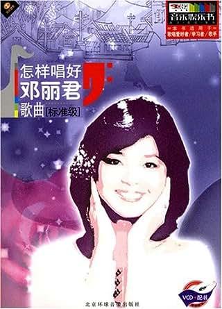 怎样唱好邓丽君歌曲 标准级(VCD+书)
