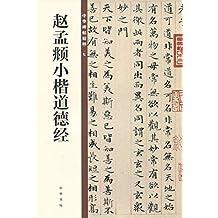赵孟頫小楷道德经--中华碑帖精粹 (中华书局出品)