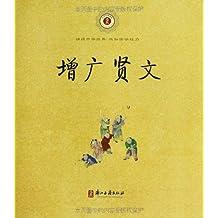 中华经典诵读:增广贤文