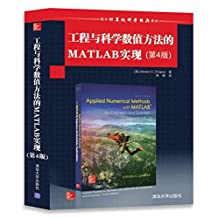 国外计算机科学经典教材:工程与科学数值方法的MATLAB实现(第4版)