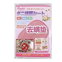 去螨贴 螨虫贴 日本进口原料去螨虫吸螨贴 杀螨虫 家用床上沙发除螨贴 床上用品 日本进口药粉 (5片装)