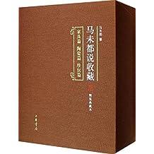 马未都说收藏(典藏本):家具篇+陶瓷篇+珍玩篇(套装共3册)