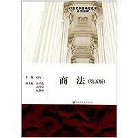 21世纪中国高校法学系列教材:商法(第五版)
