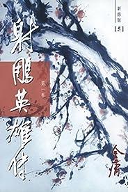 金庸作品集:射雕英雄传(第一卷)(新修版)