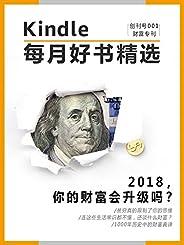 Kindle每月好書精選001:財富???2018,你的財富會升級嗎
