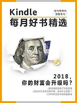 """Kindle每月好书精选001:财富专刊•2018,你的财富会升级吗"",作者:[Kindle 中国]"