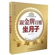 """亲亲乐读系列:跟金牌月嫂坐月子(附月嫂服务技能手册+""""坐月子前需要准备这些""""挂图)"""