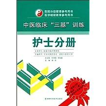 """中医临床""""三基""""训练:护士分册"""